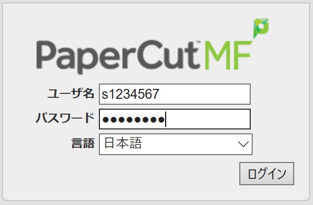 PaperCut Log-in