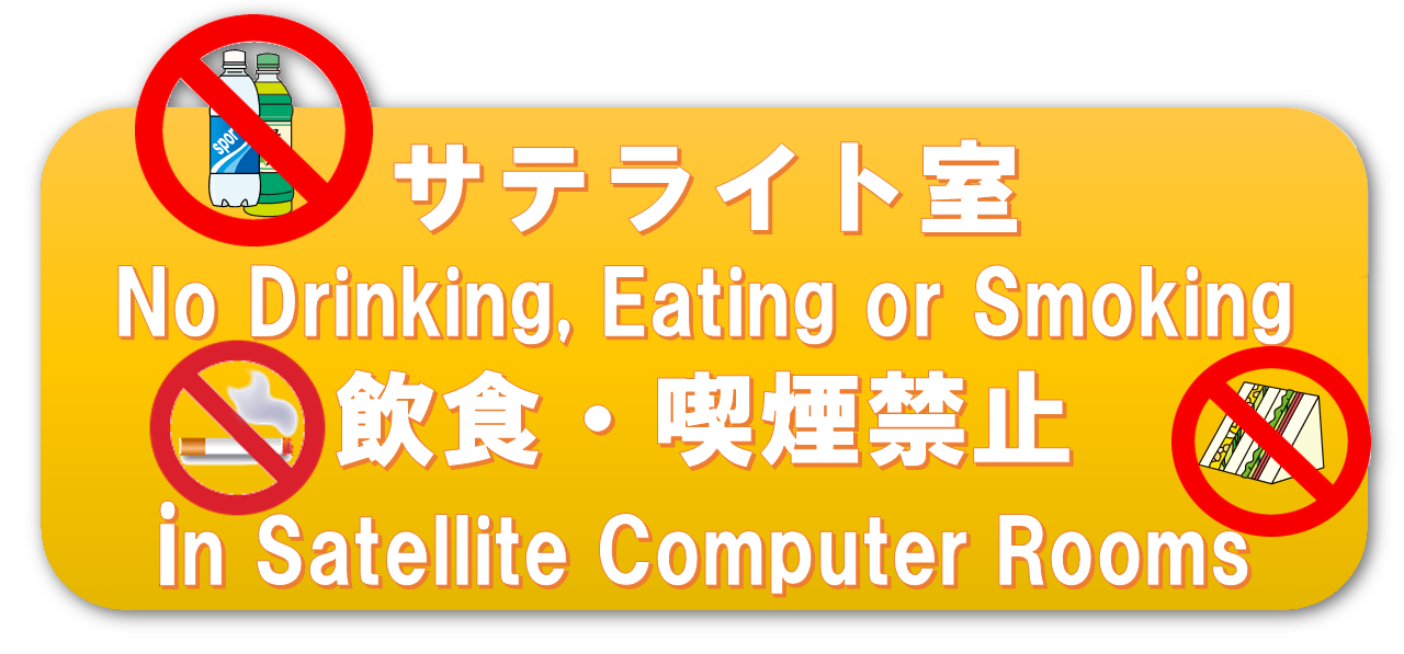 No Drinking, Eating or Smoking in Satellite Computer Rooms